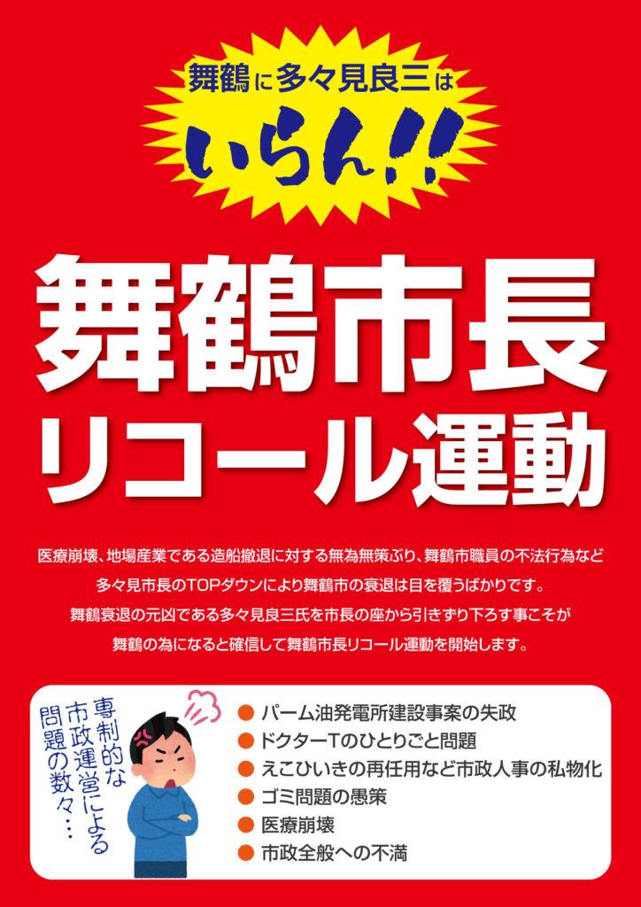 舞鶴市長リコールチラシ・オモテ