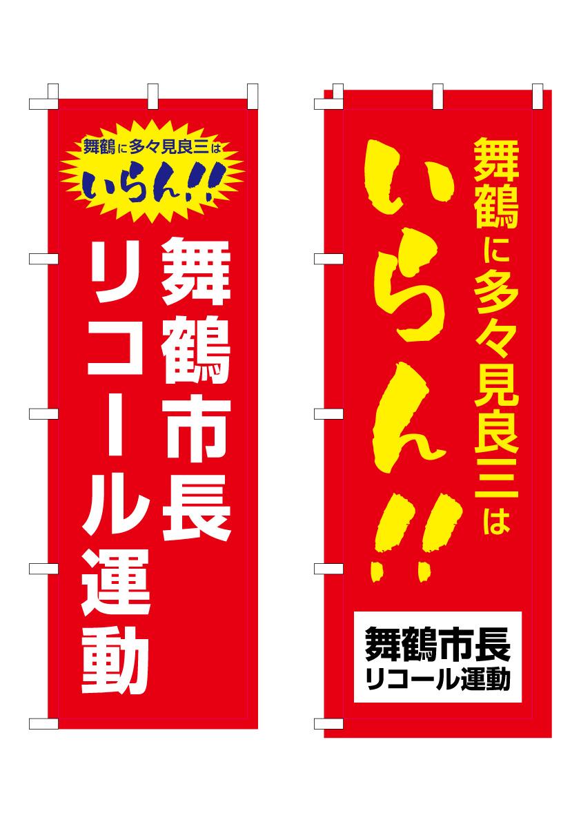 舞鶴市長リコール運動のぼり旗が完成しました