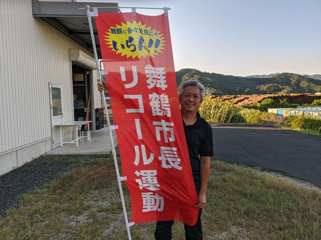 舞鶴市長リコール運動