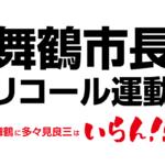 舞鶴市長 多々見良三のリコール運動